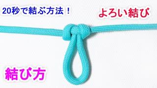 【大砲の固定に使われた 最強結び】よろい結びの結び方!