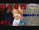【実況】久々の四大名門!!【閃の軌跡I:改】#73