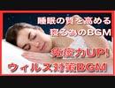 免疫を上げウィルスに強くなる音楽[睡眠用、勉強用BGM]心地よいクラシックのオルゴールで睡眠の質を上げ、心地良く寝れる音楽集。ストレス解消にも。