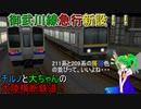 チルノと大ちゃんの大陸横断鉄道! 第九話