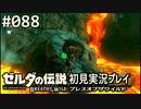 【実況】#088:ゼルダの伝説 ブレスオブザワイルド 初見実況プレイ