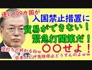 韓国文在寅大統領、驚愕の打開策!新型コロナウイルスで貿易不振に。