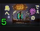 ♪5【キングダムニューランド】ひもじく実況プレイ