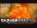 【実況】#089:ゼルダの伝説 ブレスオブザワイルド 初見実況プレイ