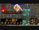 【Minecraft】ゆかりさんと逝く!ぶっ飛びスカイブロックの旅【3日目】