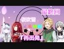 【シノビガミ】桜吹雪と未来地図Part6(完)