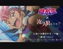【遊戯王人狼】第五期・伝説の決闘者村Ⅱ~中編~