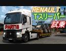 【ぼうよみ実況】ETS2をのんプレ《2nd season》 Part18【新型Renaultに試乗してみた】編