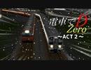 【A列車で行かない】電車でD~zero~ ACT2