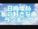 日向坂46 私の好きな曲ランキング(4thシングルまで)