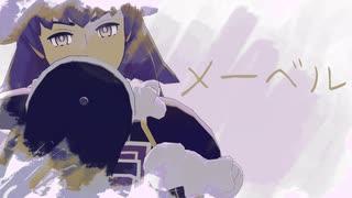 【MMDポケモン】メーベル【ダンデ】