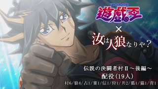 【遊戯王人狼】第五期・伝説の決闘者村Ⅱ~