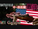 【BF5/Ver6.2】脳筋セミオート武器「M1ガーランド」が喧嘩最強な件【PS4 Pro/BFV/M1 Garand】