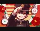 【地縛少年花子くん★四川話吹替】花子君も中国語でとてもハンサムです!