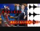【ゆっくり】東日本大震災とエヴァンゲリオンと麻生太郎の不思議な関係