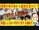 【韓国の反応】防弾少年団、アメリカのラジオスコアでゼロを記録wK-POPに対する差別だ【世界の〇〇にゅーす】