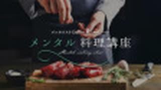 <レシピ動画>お弁当にもピッタリな超調