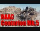 【WoT:Centurion Mk. 5/1 RAAC】ゆっくり実況でおくる戦車戦Part693 byアラモンド