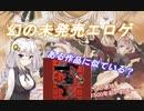 【紲星あかり】幻の未発売エロゲ紹介_その1