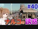 【kenshi】ささらちゃんは左腕が欲しい #40【CeVIO実況】