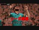 【FIFA20:ゆっくり実況】ぼくがかんがえたさいきょうのバルサ02