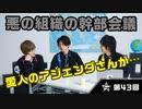 【GOALOUS5】GO5チャンネル 第43回