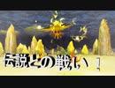 【ポケダンDX】 伝説との戦い!!果たして打ち破れるのか?2