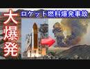【ゆっくり解説】地上での宇宙開発中の事故 ペプコン大爆発 スペーシャトルチャレンジャー号の裏で・・・