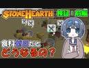 【Stonehearth:ACE】 検証!「食料ゼロ」だとどうなるの? -...