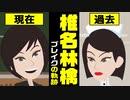 【漫画】椎名林檎 ブレイクまでの軌跡をマンガで解説