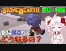 【Stonehearth:ACE】 検証!「食料ゼロ」だとどうなるの? -後編- 【VOICEROID・CeVIO実況プレイ 】