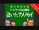 【アメノのオーディオコメンタリー】アメノセイ童話劇場『泣いたアメノセイ』