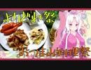 【よいどれ祭】イタコ姉さんとおつまみ三種盛り【おつまみ料...