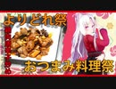 【よいどれ祭】イタコ姉さんと鶏肉唐辛子炒め【おつまみ料理祭】
