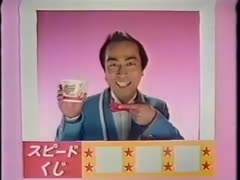 ケンちゃんラーメンCM集