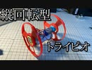 第33位:縦回転型トライピオの動画