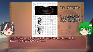 【三国志珍人物伝】外伝「告知」【ゆっくり雑談】