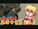 【PUBG】がんばれ!あほマキちゃん!【VOICEROID実況】