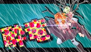 茜ちゃんと厨二植物【酔竜】#39