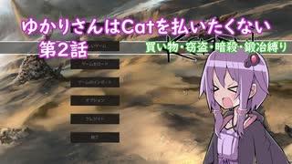 【kenshi】ゆかりさんはcatを払いたくない第2話【縛りプレイ実況】