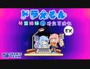 【SFCドラえもん3】 琴葉姉妹の時空冒険記EX 【番外編】