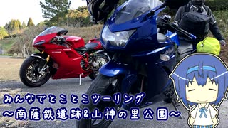 みんなでとことこツーリング117-02 ~南薩鉄道跡 & 山神の里公園~