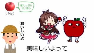 【AIきりたん】リンゴ【メルト替え歌】