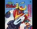 無敵超人ザンボット3 OP フルヴァージョン