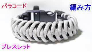 【手作り 防災グッズ】パラコードでブレスレットの編み方!Fish Bone編み