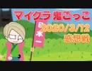 【マインクラフト×鬼ごっこ】儀式魔法『降魔の儀』!鬱を生贄に鬼を召喚!?の感想 2020年3月12日