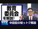 """【知っトク解説】今回は""""教育委員会"""""""