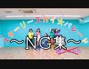 【NG集】スターリースカイ☆パレード 6人で踊ってみた【teamCattleya】