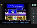【第2回】パラランピック~星のカービィSDX並走祭~【ペタ視点】#6
