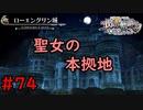 【実況】そびえ立つ古城【閃の軌跡I:改】#74